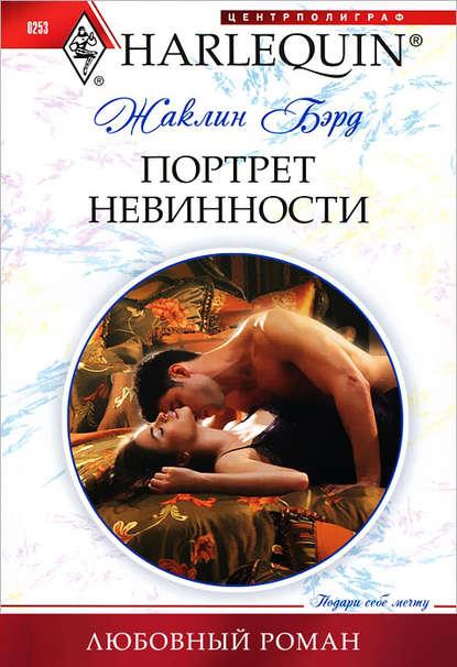 Девственница На Подмену Читать Бесплатно